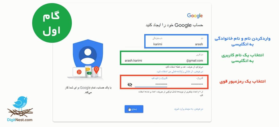 گام اول ساخت Gmail