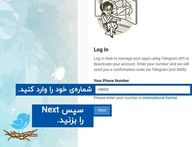 شماره تلفن لینک تلگرام