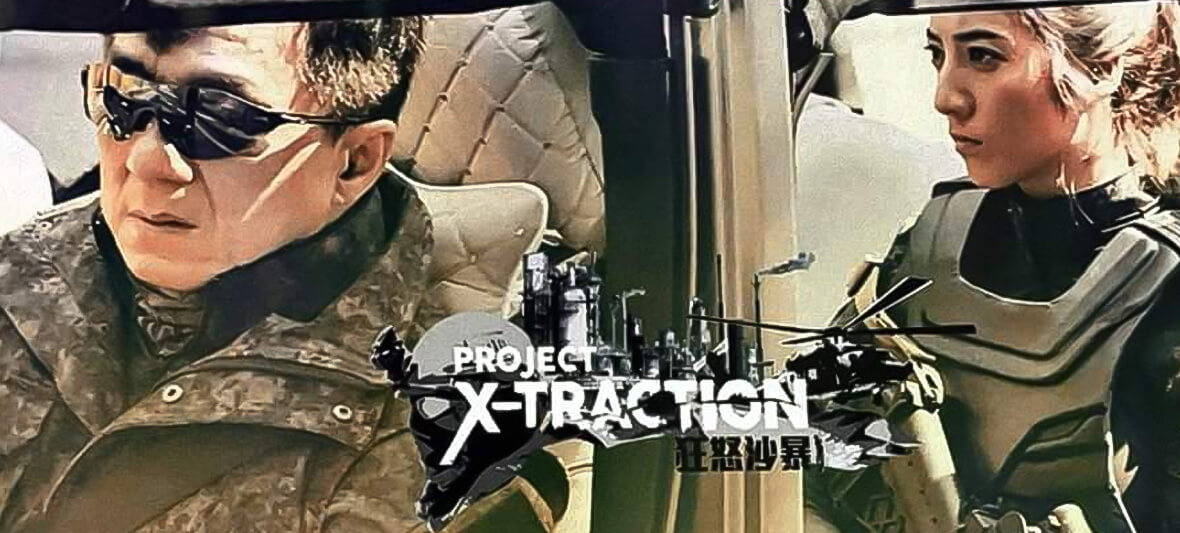 فیلم اکشن Project X-Traction